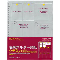 コクヨ 名刺ホルダー 替紙 A4 10枚 メイー390