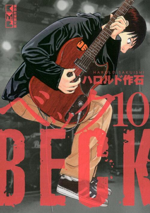 BECK(10)画像