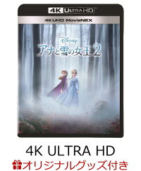 【楽天ブックス限定】アナと雪の女王2 4K UHD MovieNEX+オリジナルポストカード&ホルダーセット+コレクターズカード【4K ULTRA HD】