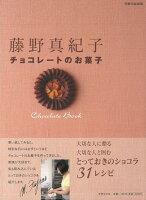 【バーゲン本】チョコレートのお菓子