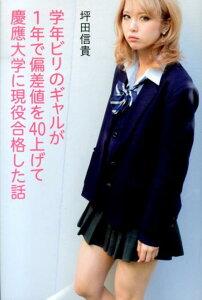 【楽天ブックスならいつでも送料無料】学年ビリのギャルが1年で偏差値を40上げて慶應大学に現役...