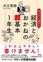 知らないと損する 経済とおかねの超基本1年生 (日経ビジネス人文庫) [ 大江