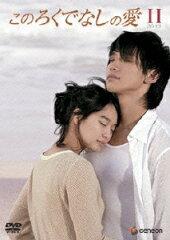 【楽天ブックスならいつでも送料無料】このろくでなしの愛(ディレクターズ・カット版)DVD-BOX 2...