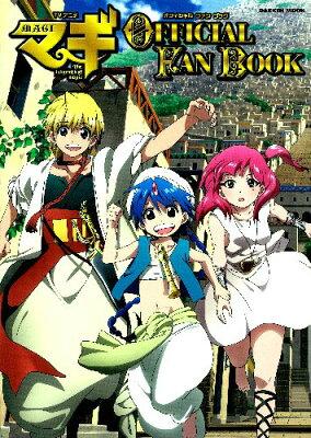 TVアニメ マギ オフィシャルファンブック