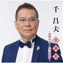 千昌夫全曲集〜北国の春・人生に乾杯〜 [ 千昌夫 ]