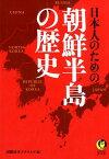 日本人のための朝鮮半島の歴史 (KAWADE夢文庫) [ 国際時事アナリスツ ]