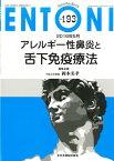 ENTONI 16年5月号(193) Monthly Book アレルギー性鼻炎と舌下免疫療法 [ 本庄巌 ]