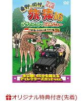 【楽天ブックス限定先着特典】東野・岡村の旅猿16 プライベートでごめんなさい…バリ島で象とふれあいの旅 ワクワク編 プレミアム完全版 (オリジナルマグネット)
