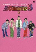 30 minutes 鬼(ハイパー) DVD-BOX 1
