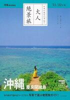 沖縄 慶良間諸島 21-22年版