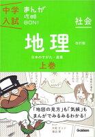 中学入試まんが攻略BON!(社会 地理 上巻)改訂版