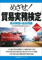 改訂11版 めざせ!貿易実務検定