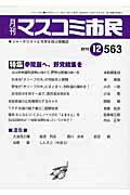 月刊マスコミ市民(563) ジャーナリストと市民を結ぶ情報誌 ●参院選へ、野党結集を