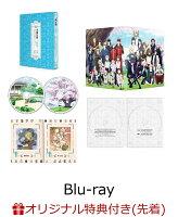【楽天ブックス限定先着特典】続『刀剣乱舞ー花丸ー』BD-BOX【Blu-ray】(極厚アクリルプレート)