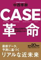CASE革命