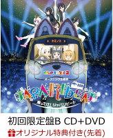 【楽天ブックス限定先着特典】乗ってけ!ジャパリビート (初回限定盤B CD+DVD) (缶バッジ付き)
