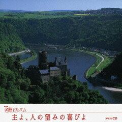 【送料無料】NHK名曲アルバム エッセンシャル・シリーズ::主よ、人の望みの喜びよ 〜ドイツ2〜 ...