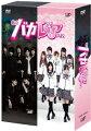 私立バカレア高校 DVD-BOX豪華版