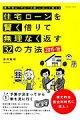 住宅ローンを賢く借りて無理なく返す32の方法(2015-16)