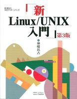 新Linux/UNIX入門 第3版 林晴比古実用マスターシリーズ