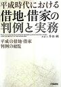 【送料無料】平成時代における借地・借家の判例と実務