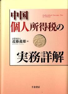 【送料無料】中国個人所得税の実務詳解 [ 近藤義雄 ]