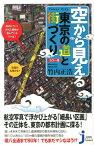 空から見える東京の道と街づくり カラー版 (じっぴコンパクト新書) [ 竹内正浩 ]