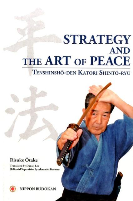 Strategy and the art of peace画像