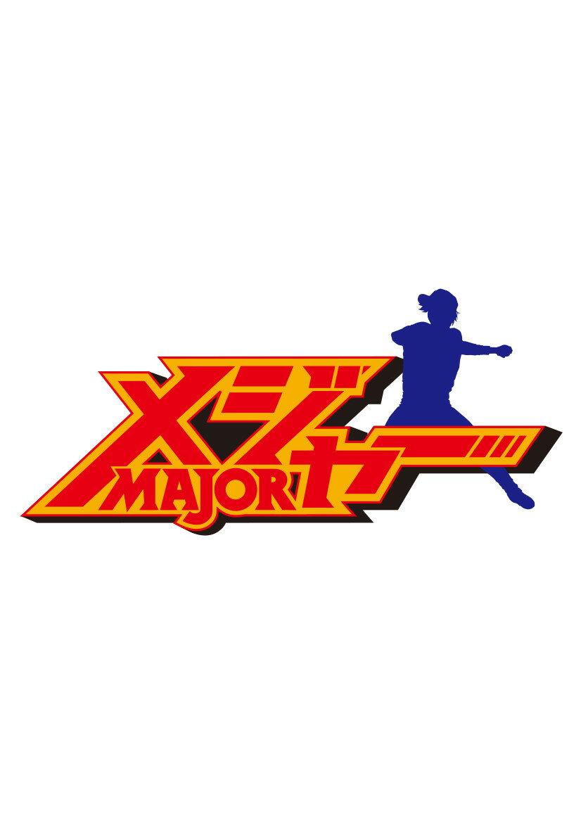 メジャー[飛翔! 聖秀編] Blu-ray BOX 【Blu-ray】画像