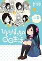 ひとりぼっちの〇〇生活(vol.1)