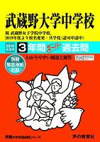 武蔵野大学中学校 現武蔵野女子学院中学校、2019年度より校名変更・共学化(認可(2019年度用)