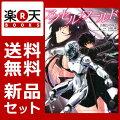 アクセル・ワールド(コミック版) 1-5巻セット