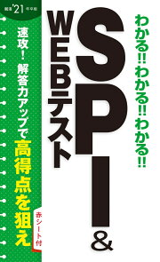 2021年卒版 わかる!!わかる!!わかる!!SPI&WEBテスト