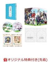 【楽天ブックス限定先着特典】続『刀剣乱舞ー花丸ー』DVD-BOX(極厚アクリルプレート)
