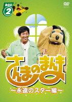 さんまのまんま 〜永遠のスター編〜 BOX 2