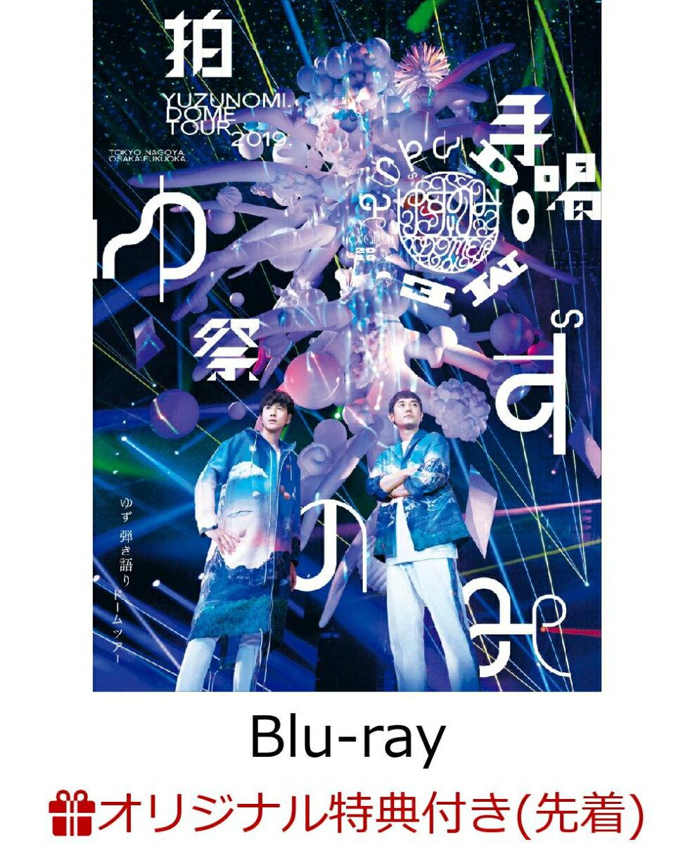 【楽天ブックス限定先着特典】LIVE FILMS ゆずのみ〜拍手喝祭〜(デカ缶バッジ付き)【Blu-ray】