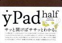【送料無料】yPad half