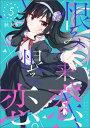恨み来、恋、恨み恋。(5) (ガンガンコミックス JOKER) [ 秋タカ ]