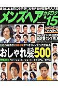 【楽天ブックスならいつでも送料無料】メンズヘアカタログ('15)