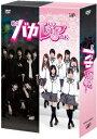 私立バカレア高校 DVD-BOX [ 森本慎太郎 ]