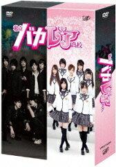 【送料無料】私立バカレア高校 DVD-BOX [ 森本慎太郎 ]