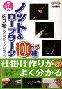【送料無料】ノット&ロープワーク100種
