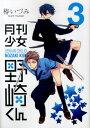 月刊少女野崎くん 3 (ガンガンコミックスONLINE) [ 椿いづみ ]
