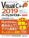 Visual C++2019パーフェクトマスター [ 金城俊哉 ]
