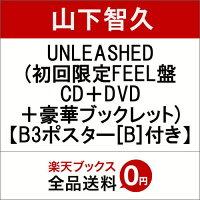 【先着特典】UNLEASHED (初回限定FEEL盤 CD+DVD+豪華ブックレット) (B3ポスター[B]付き)