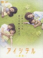 アイシテルー海容ー DVD-BOX[6枚組]