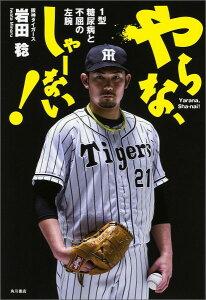 岩田、2シーズンぶりの勝利