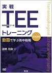 実戦TEE(経食道心エコー法)トレーニング 動画で学ぶ術中戦略(DVD付) [ 渡橋 和政 ]