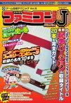 大好き・ファミコン倶楽部mini+J (SAKURA MOOK ゲーム超絶テクニック Vol.5)