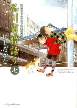 品川宿猫語り(第7巻) 猫たちと人々の下町愛情物語 (わんぱんちコミックス) [ にしだかな ]